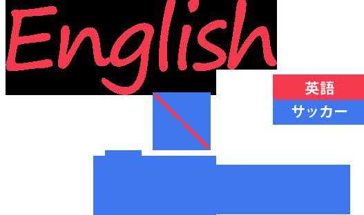英語×サッカー